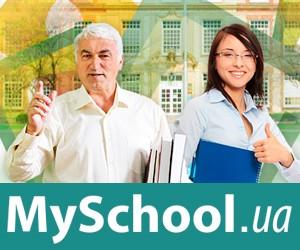 MySchool.ua: Новий навчальний рік - з новими технологічними можливостями