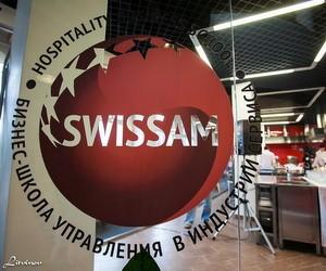 Бізнес-школа управління в індустрії сервісу SWISSAM