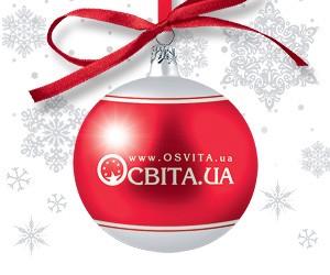 З Новим 2013 роком і Різдвом Христовим