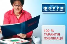 6 500 вчителів уже приєдналися до Форуму «УРОК»