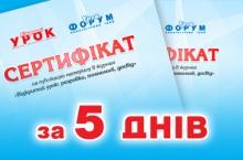 Отримайте сертифікат про публікацію протягом 5 днів