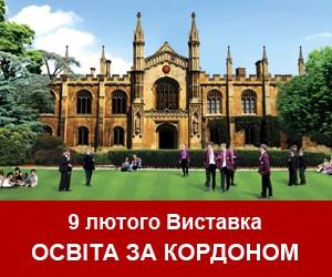 """Виставка """"Освіта за кордоном"""" у Дніпропетровську"""