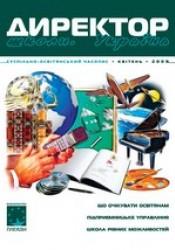 """Журнал """"Директор школи. Україна"""" №4/2009"""