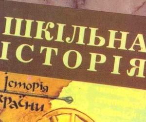 """Поняття """"Українська держава"""" зникло з програми з історії для 5-го класу, - експерт"""