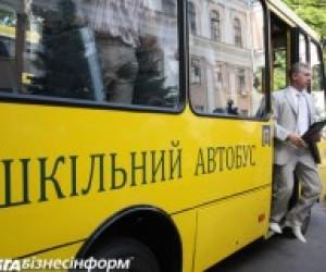 У Мінпромполітики визначилися зі стандартами шкільних автобусів