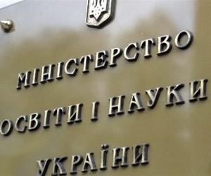 Затверджено нове положення про Міністерство освіти і науки