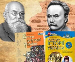 Довша історія підручника з історії