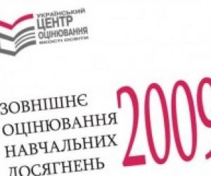 У МОН закликають не купувати завдання тестів 2009 року
