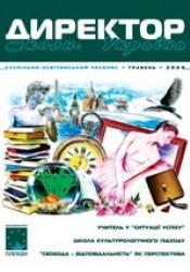 """Журнал """"Директор школи. Україна"""" №5/2009"""