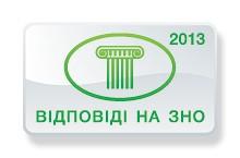 Завдання та відповіді на тест ЗНО з всесвітньої історії 2013 року