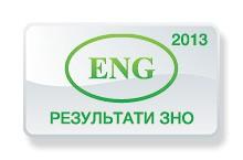 Англійська мова. Результати ЗНО 2013 року