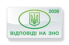 Відповіді на тести ЗНО з історії України 2009 року