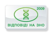 Відповіді на тести ЗНО з біології 2009 року