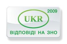 Відповіді на тести ЗНО з української мови та літератури 2009 року