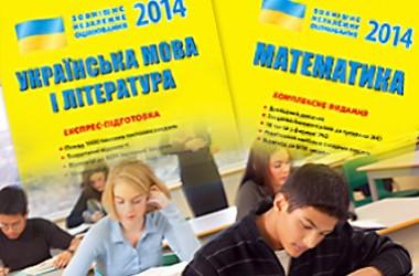 Якісна підготовка до зовнішнього оцінювання-2014