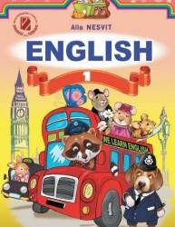 Несвіт А. М. «Англійська мова: підручник для 1-го класу загальноосвітніх навчальних закладів»