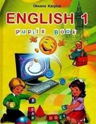Карп'юк О. Д. «Англійська мова: підручник для 1 класу загальноосвітніх навчальних закладів»
