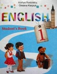 Ростоцька М. Є. «Англійська мова: підручник для 1 класу загальноосвітніх навчальних закладів з поглибленим вивченням англійської мови»
