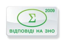 Відповіді на тести ЗНО з математики 2009 року