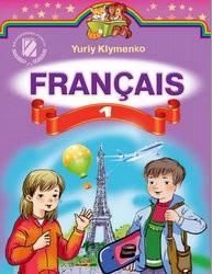 Клименко Ю. М. «Французька мова: підручник для 1-го класу спеціалізованих шкіл з поглибленим вивченням французької мови»