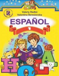 Редько В. Г. «Іспанська мова: підручник для 1-го класу загальноосвітніх навчальних закладів»