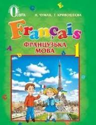 Чумак Н. П. «Французька мова: підручник для 1 класу загальноосвітніх навчальних закладів»