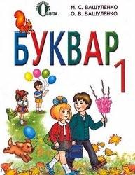 Вашуленко М. С. «Буквар: підручник для 1-го класу загальноосвітніх навчальних закладів»