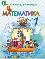 Рівкінд Ф. М., Оляницька Л. М. «Математика: підручник для 1 класу загальноосвітніх навчальних закладів»