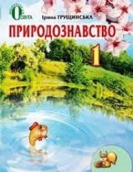 Грущинська І. В. «Природознавство: підручник для 1 класу загальноосвітніх навчальних закладів»