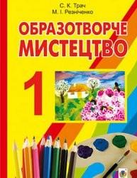 Трач С. К., Резніченко М. І. «Образотворче мистецтво: підручник для 1 класів загальноосвітніх навчальних закладів»