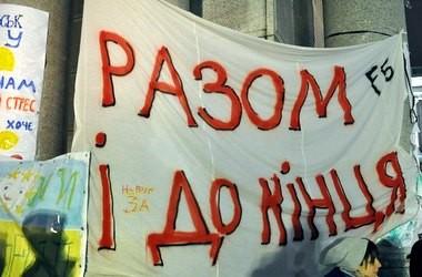 Правова допомога студентам Євромайдану