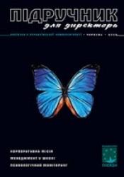 """Журнал """"Підручник для директора"""" №6/2009"""