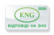 Відповіді на тести ЗНО з англійської мови 2009 року