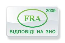 Відповіді на тести ЗНО з французької мови 2009 року