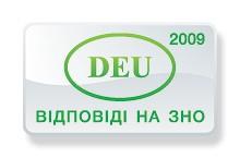 Відповіді на тести ЗНО з німецької мови 2009 року