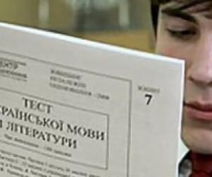 Визначено результати тестів з української мови та літератури