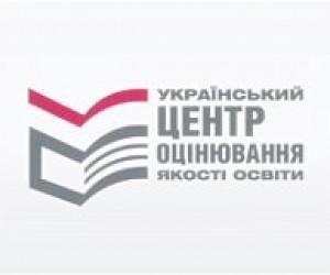 УЦОЯО надсилає результати тестування до шкіл