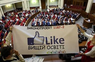 """Парламент ухвалив новий Закон """"Про вищу освіту"""""""