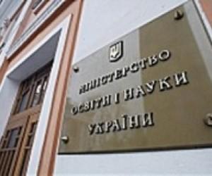 """ВГО """"Нацкомітет по боротьбі з корупцією"""" проінспектує Міносвіти"""