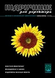 """Журнал """"Підручник для директора"""" №7-8/2009"""