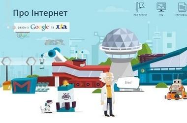 Відкрито сайт про безпеку в Інтернеті від Google