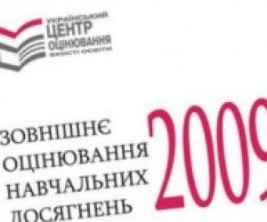 Кращі результати тестування-2009 у Львові, Києві та Севастополі