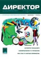 """Журнал """"Директор школи. Україна"""" №9/2009"""