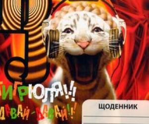 Щоденник Тигрюля