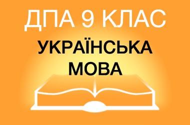 ДПА-2016 з української мови в основній школі (9 клас)