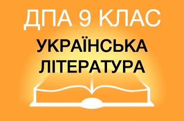 ДПА-2015 з української літератури в основній школі (9 клас)