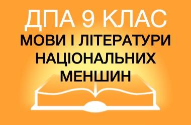 ДПА-2016 з мов і літератур національних меншин в основній школі (9 клас)
