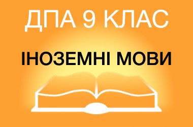 ДПА-2017 з іноземних мов в основній школі (9 клас)