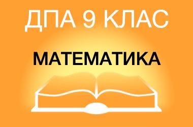 ДПА-2016 з математики в основній школі (9 клас)