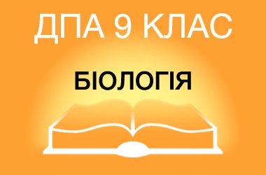 ДПА-2016 з біології в основній школі (9 клас)